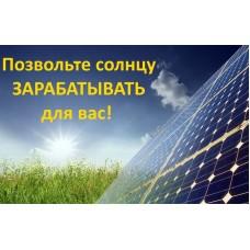 Как заработать на солнце?! Памятка для владельцев СЭС и ВЭС в России